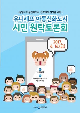 광양시 유니세프 아동친화도시 시민원탁토론회
