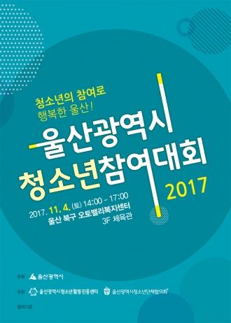 울산광역시 청소년참여대회