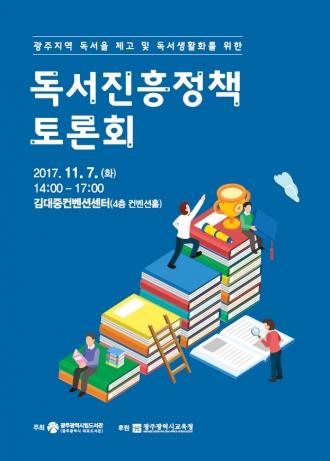 독서진흥정책 토론회