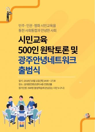 시민교육 500인 원탁토론 및 광주안녕네트워크 출범식