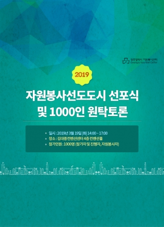 자원봉사선도도시 선포식 및 1000인 원탁토론