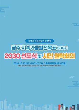 광주 SDGs2030 선포식 원탁토론