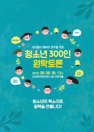 초록우산어린이재단 아이들이 행복한 광주를 위한 청소년 300인 원탁토론