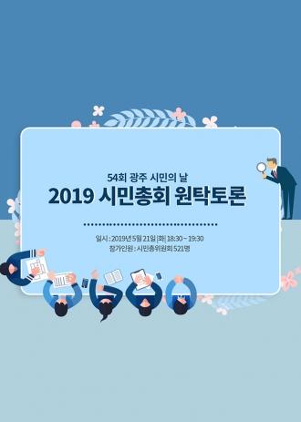 54회 광주 시민의 날 2019 시민총회 원탁토론