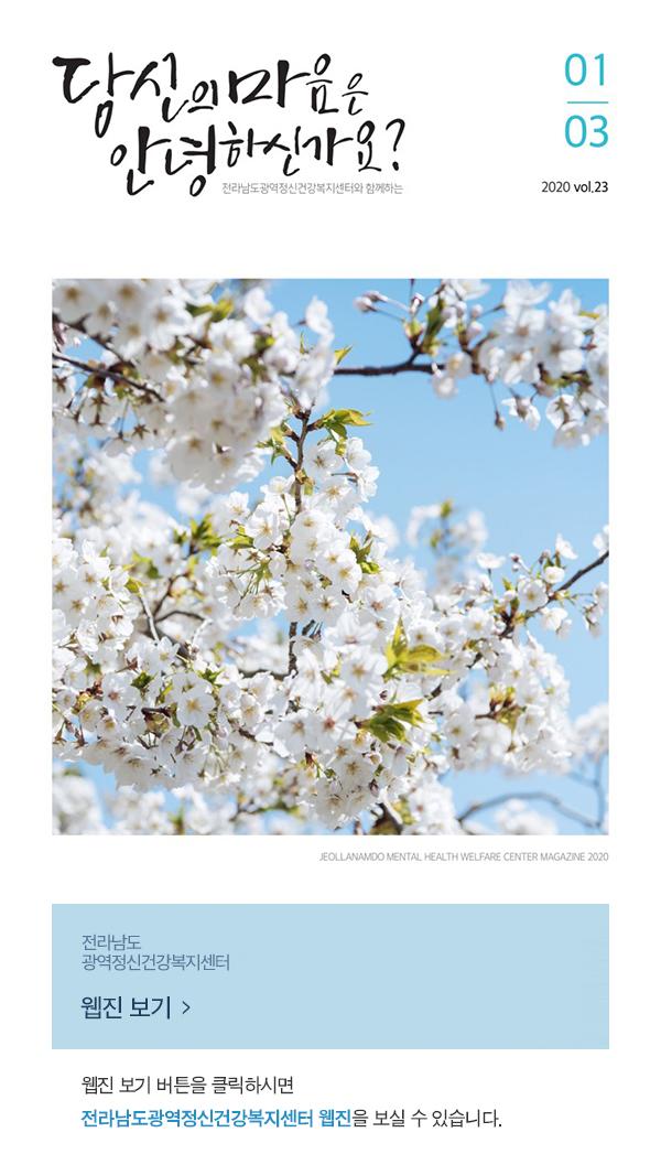 전남광역뉴스레터 vol 23